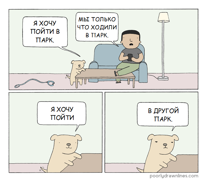 Парк Poorly drawn lines, Комиксы, Парк