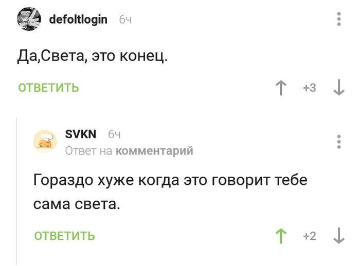 Конец света Комментарии на Пикабу, Скриншот