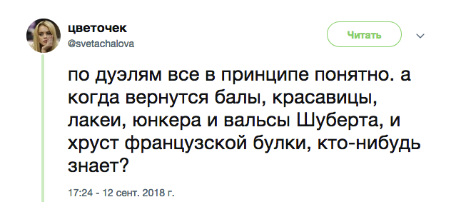 В тему возвращения дуэлей в России