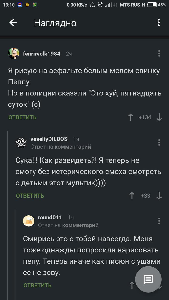 Комменты... Свинка пеппа, Комментарии, Мат, Длиннопост
