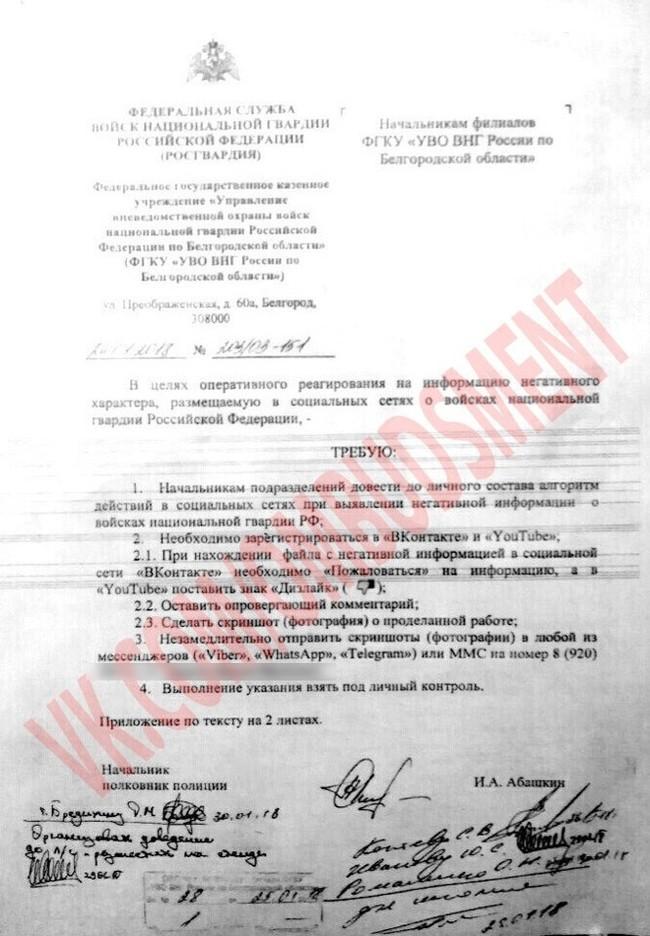 Распоряжение для личного состава Росгвардии Белгородской области Росгвардия, Белгородская область, Маразм