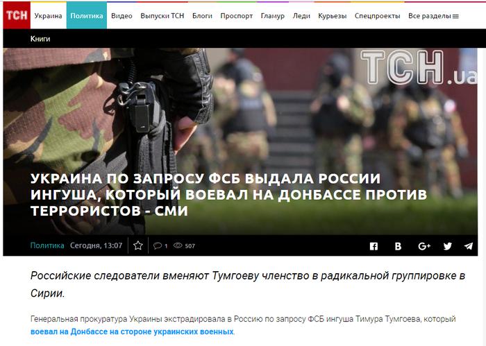 Чо деется то, чо деется... ЗРАДААААААААААА!!!! Россия, Украина, Политика, Скриншот, УкроСМИ, Зрада
