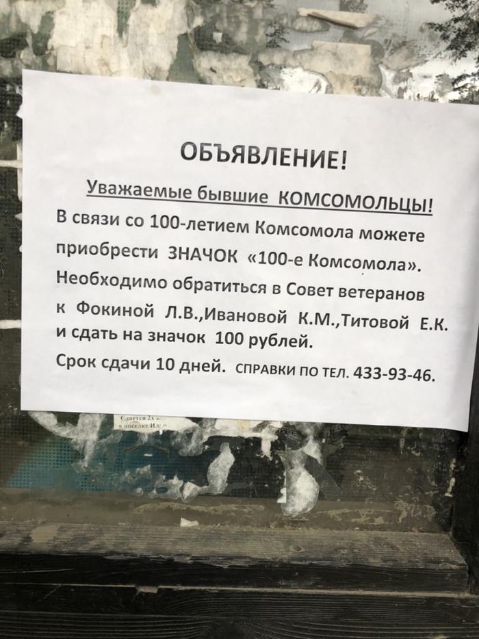 Где-то в параллельной вселенной Комсомол, Фотография, Память, Ильичево, Длиннопост