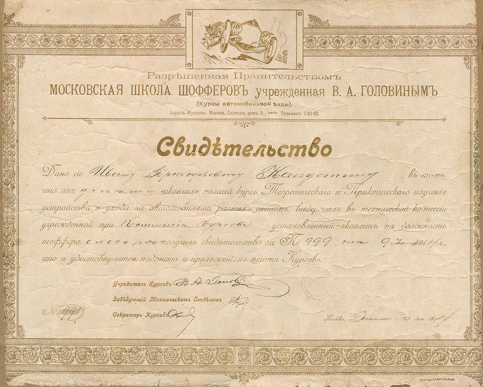 Дореволюционное водительское удостоверение История, Авто, Дореволюционная Россия