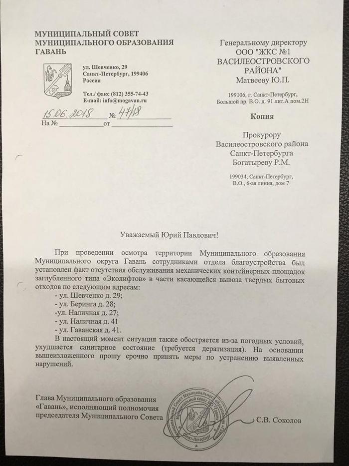 Нанопомойки-3 Санкт-Петербург, Гавань, Скандалы интриги расследования, Длиннопост, Видео