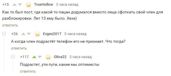 Проблема Комментарии на Пикабу, Скриншот, Iphone