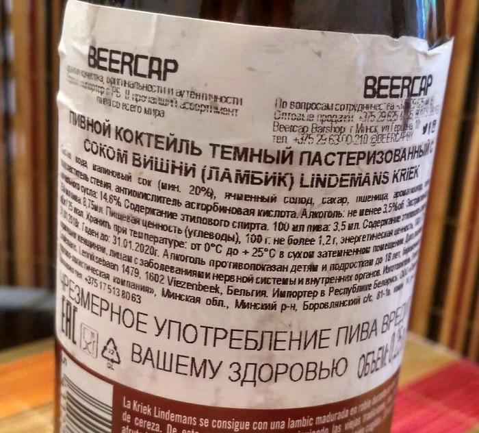 Так всё-таки, что внутри?))... Состав, Пиво, Забавное, Длиннопост
