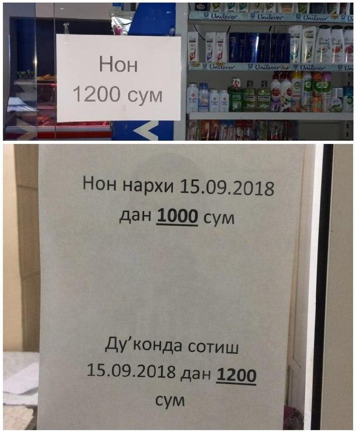 Цены на хлеб в Узбекистане выросли в два раза за ночь Узбекистан, Ташкент, Хлеб, Цены, Экономика, Социалка, Длиннопост