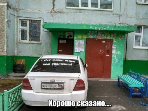 Нет лучше учения, чем наказание... Машина, Парковка, Я паркуюсь как кретин, Надпись