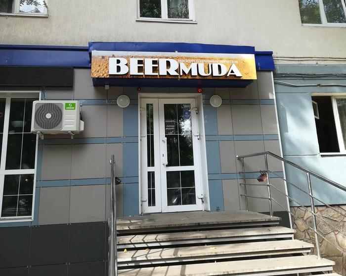 """Смешнее было бы """"BEERmudi"""" Пивная, Креатив"""