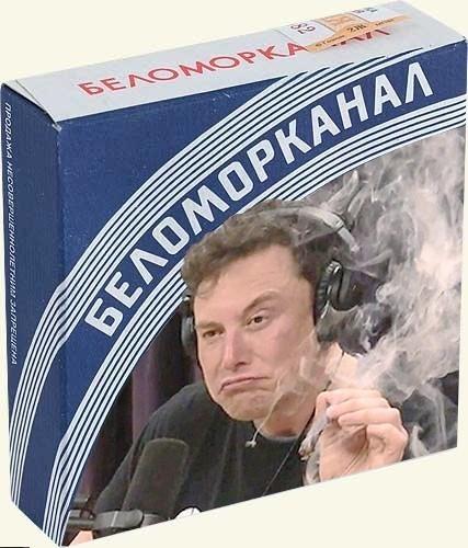 Новое лицо старого бренда. Илон Маск, Беломор, Косяк, Фотошоп мастер