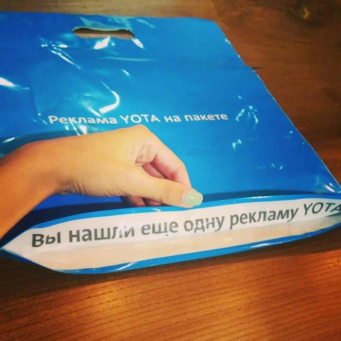 Радует реклама YOTA