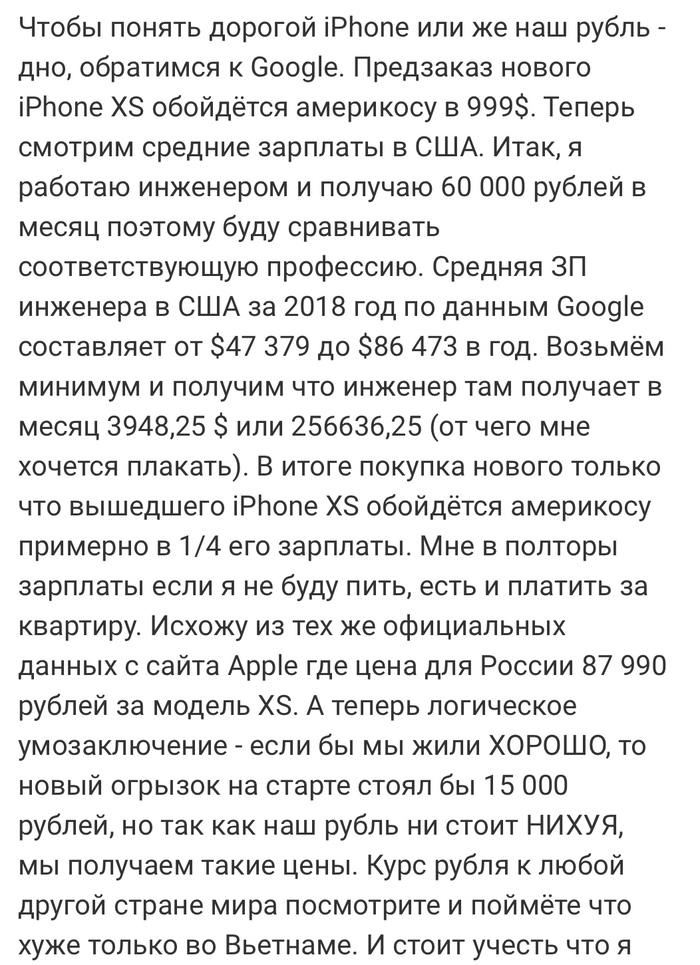 Про рубль и новый айфон. Iphone, Рубль, Бедность, Роисся, Длиннопост