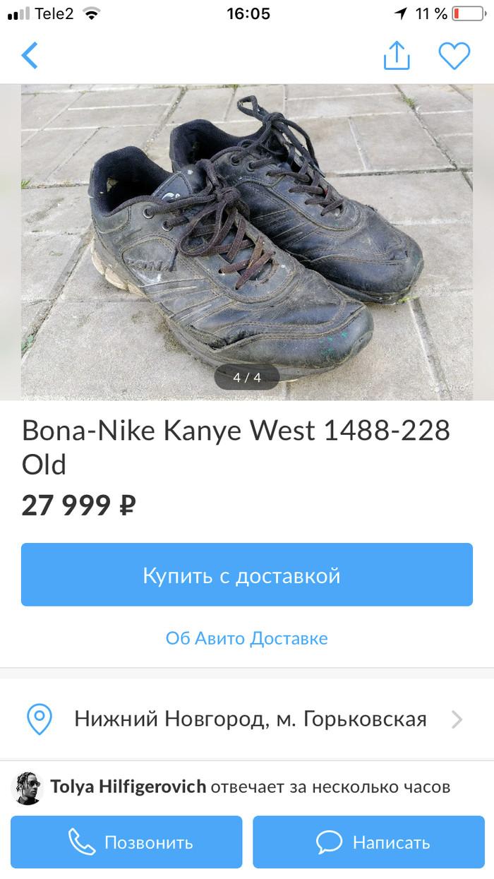 Новые кросовки Nike уже в продаже Авито, Объявление, Nike, Кроссовки, Прикол, Юмор, Продажа, Длиннопост