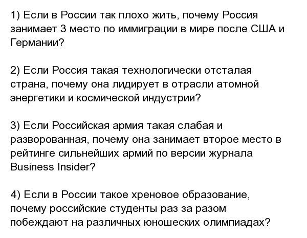 Вопросы всепропальщикам: Россия, Всепропальщики, Вопрос, Либералы, Патриотизм, Политика, Пятая колонна