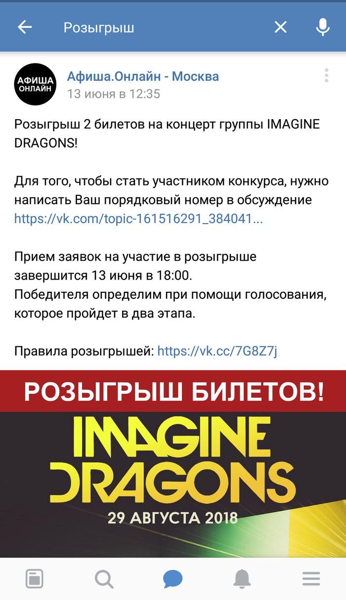 Как бесплатно сходить на концерт известной группы (спойлер - никак) Без рейтинга, Imagine dragons, Розыгрыш призов, Обман, Длиннопост, Антимошенник Баян