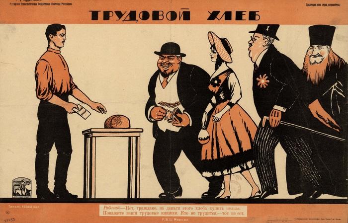 «Трудовой хлеб». РСФСР, 1920 Советские плакаты, Гражданская война в России, Труд, Тунеядцы, Поп, Деньги, Справедливость