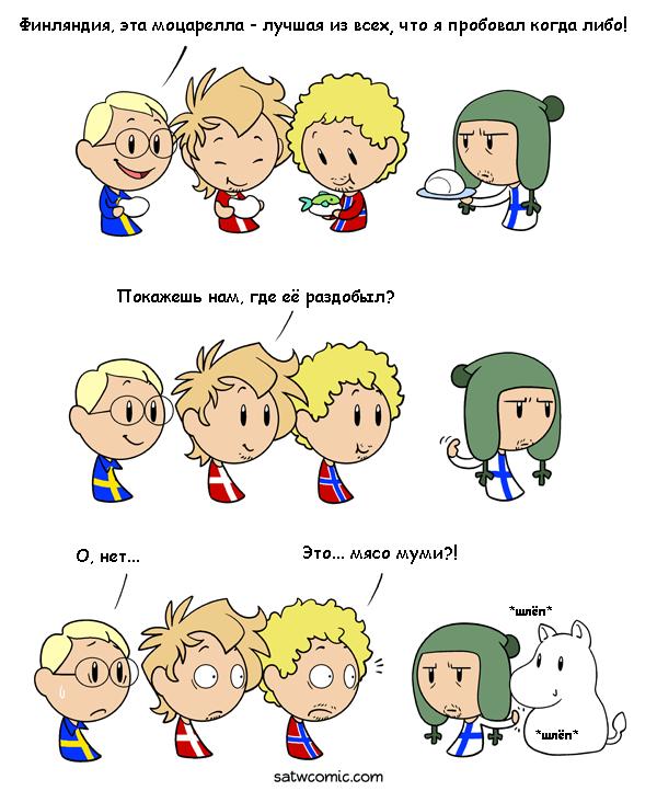 Это органика Перевел сам, Комиксы, Финляндия, Муми-Тролли, Скандинавия и мир, SATW, Швеция, Норвегия