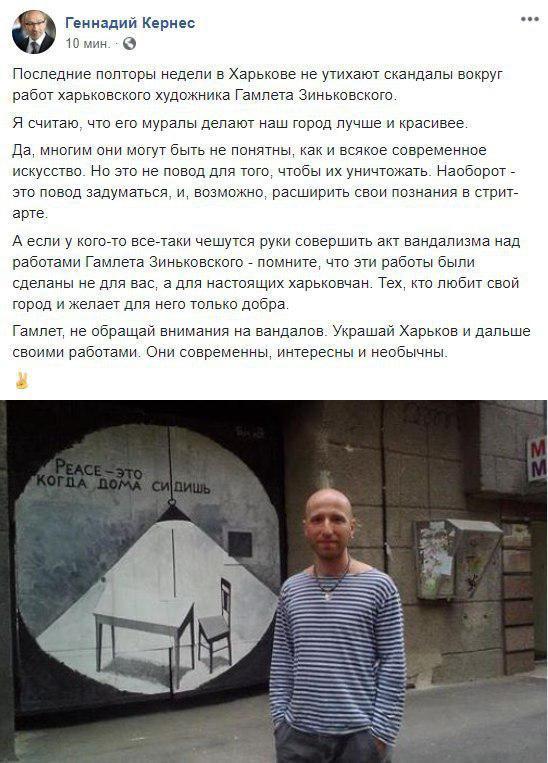 Борьба с искусством 2 Гамлет, Харьков, Кернес, Вандализм, Искусство, Граффити