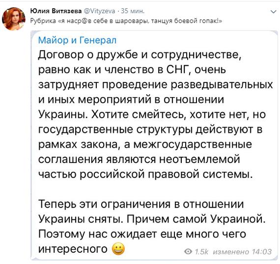 Танцуя боевой гопак, не забудьте попкорн Украина, Договор, Twitter, Политика