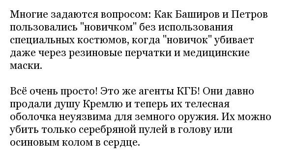 Как Баширов и Петров Скрипалей травили