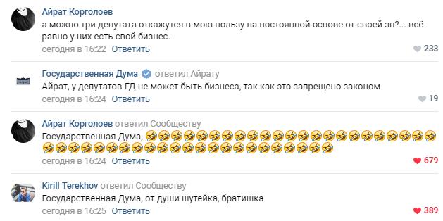 Депутаты Депутаты, Бизнес, Государственная дума РФ