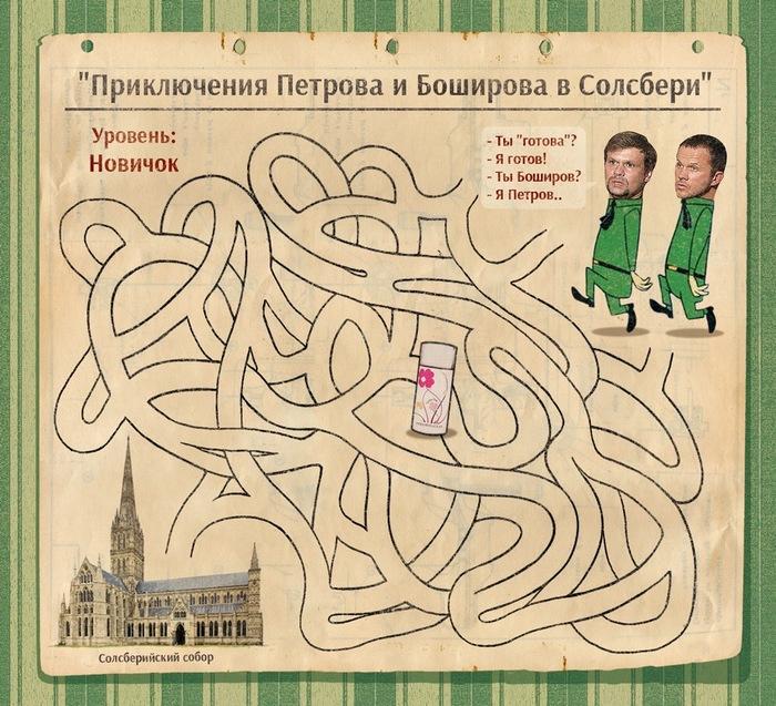 Приключения Петрова и Боширова в Солсбери Солсбери, Новичок