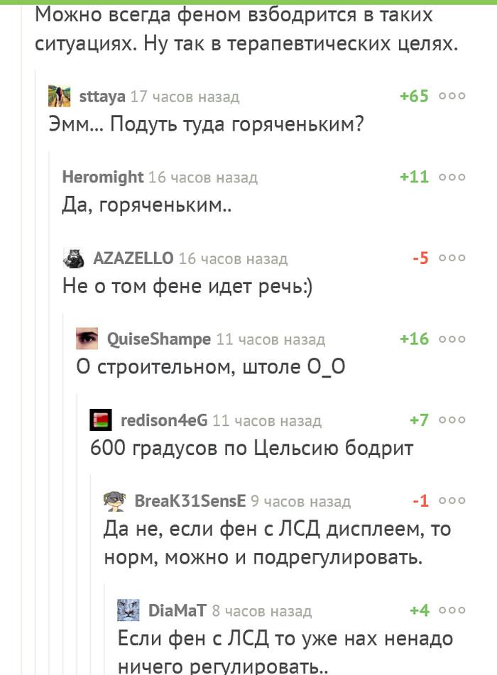 Фен с ЛСД Комментарии на Пикабу, Фен