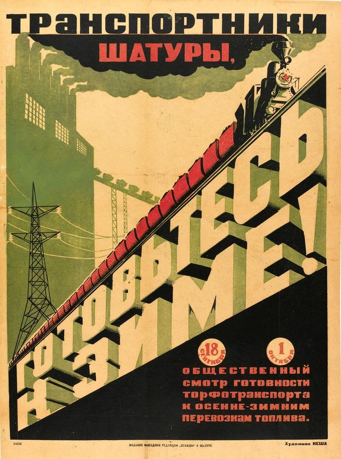 «Транспортники Шатуры, готовьтесь к зиме!». СССР, конец 1920-х — начало 1930-х гг.