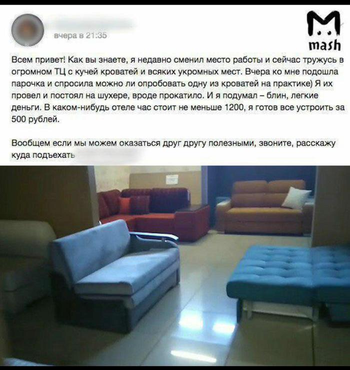 Секс-Отель Предприимчивость, Услуги, MASH, ВКонтакте, Скриншот