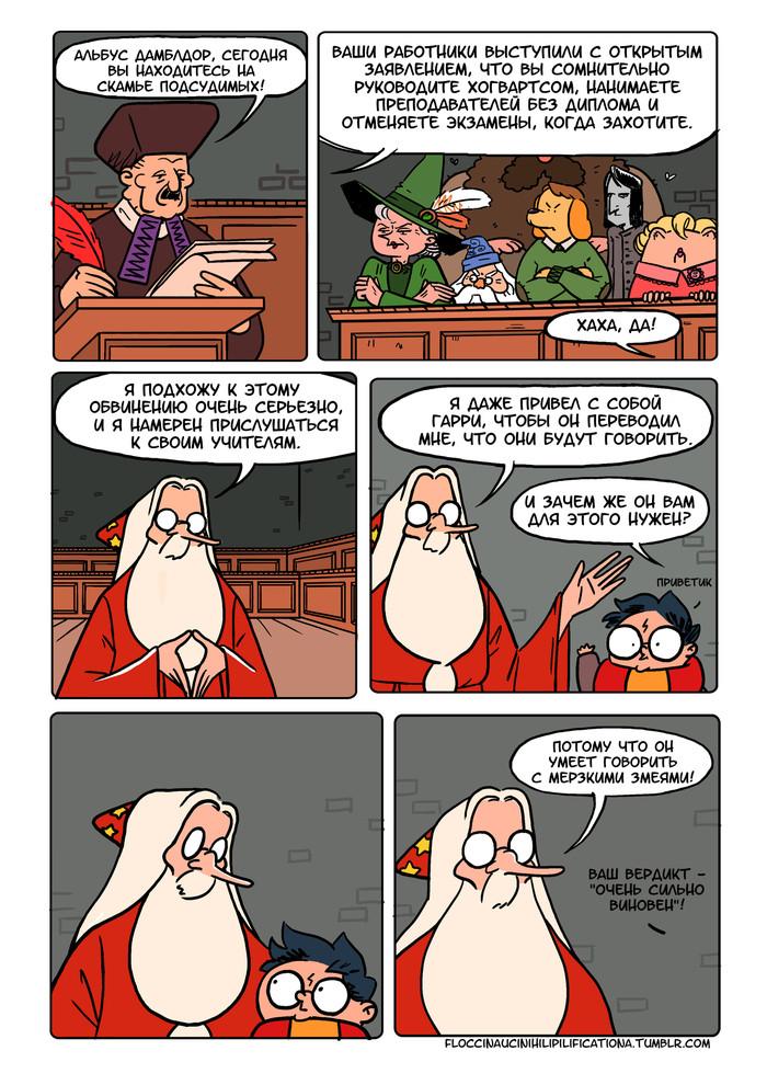 Дамблдор Комиксы, Гарри Поттер, Альбус Дамблдор, Floccinaucinihilipilificationa