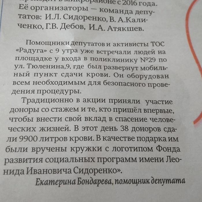 Депутаты отжали кровь Депутаты, Кровь, Доноры крови, Новосибирск