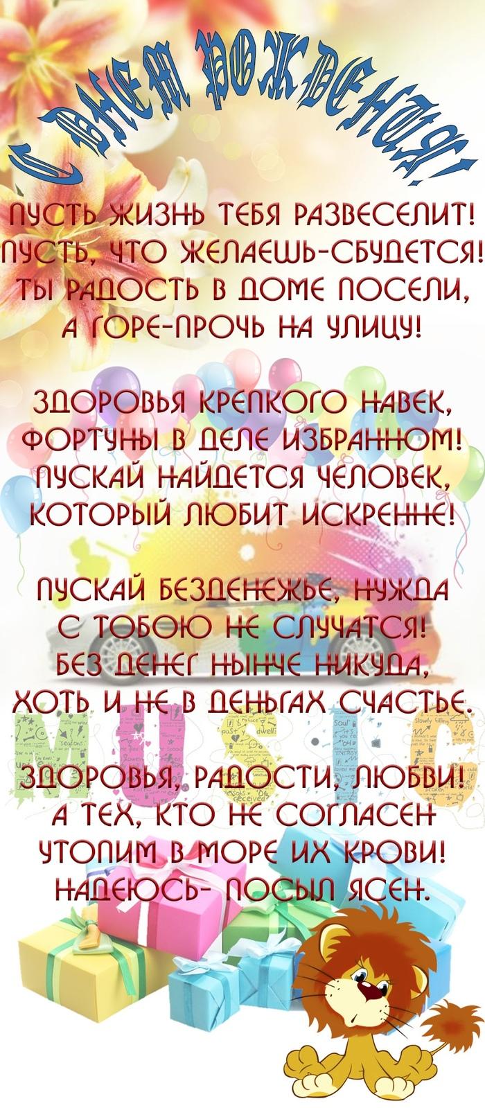 С днём рождения Стихи, День рождения, Ваганыч, Длиннопост