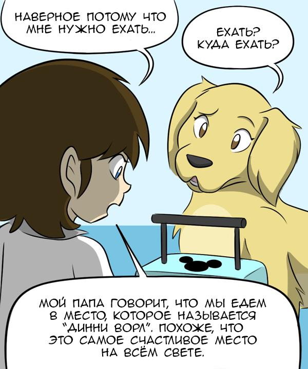 Прощание Комиксы, Гифка с предысторией, Собака, Дети, Гифка, Длиннопост, Kat Swenski