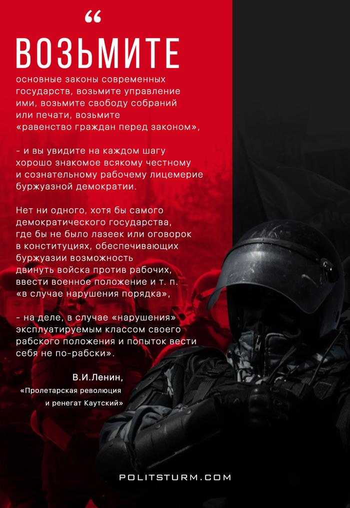 Ленин о демократии и свободе при капитализме
