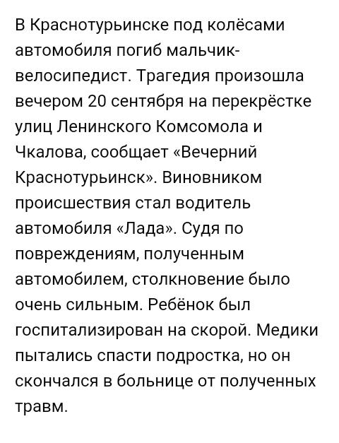 Прошу брльшой огласки ДТП, Свидетели ДТП, Помощь, Краснотурьинск, Екатеринбург, Длиннопост