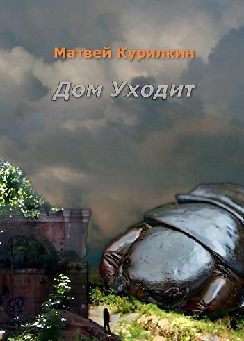 Новая книжка в жанре постапокалипсис. Фантастика, Постапокалипсис, Творчество, Что почитать?