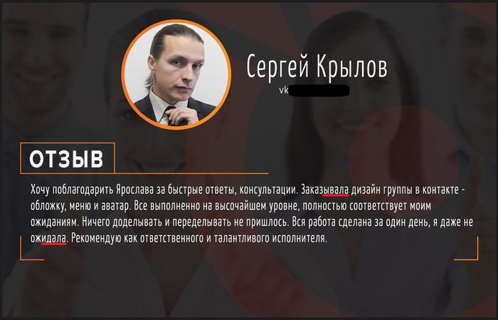 Когда ты девушка и тебя зовут Сергей Халтура, Лень, Реклама, Отзыв