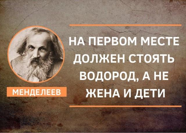 Мудрость от Менделеева