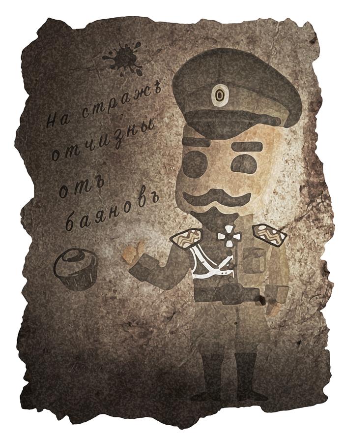 Винтажная печенька на случай застарелого каламбура Печенька, Пикабу, Арт, Винтаж, Генерал, Российская империя, Длиннопост
