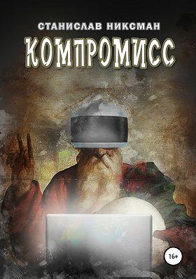 """Для моих подписчиков, третья книга """"Компромисс"""" Филиал, Самиздат, Без рейтинга"""