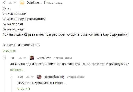 Расходы рядового гражданина Комментарии на Пикабу, Скриншот, Лакшери