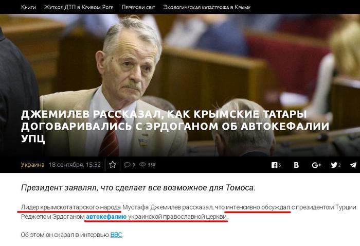 Вот оно как... Политика, Украина, УПЦ КП, Джемилев