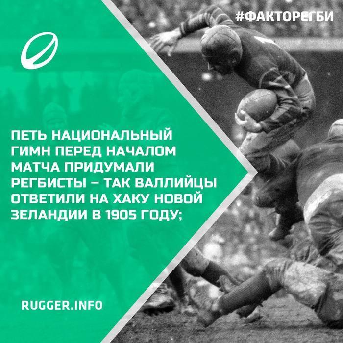 Факт о регби. Регби, Картинка с текстом, Спорт, Rugger, Instagram, Rugby