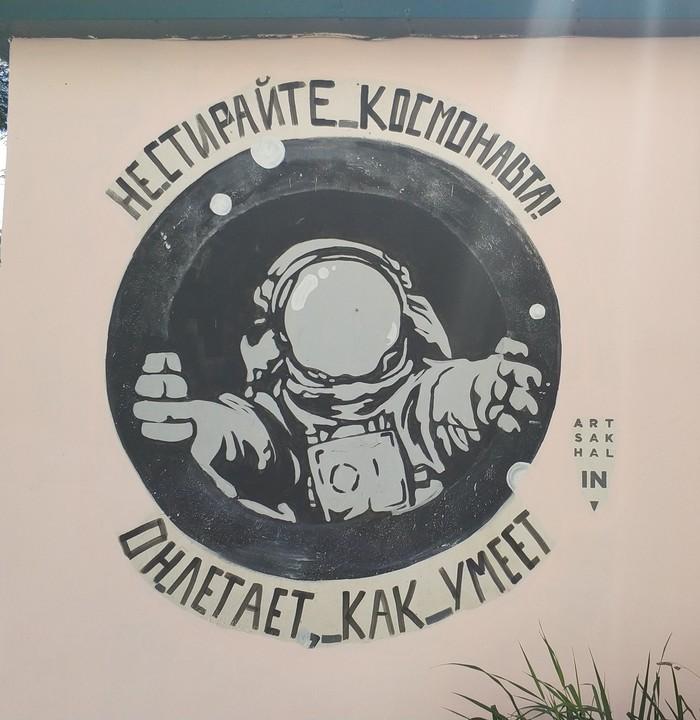 Сахалинский космонавт Стрит-Арт, Городская среда, Южно-Сахалинск, Космонавт
