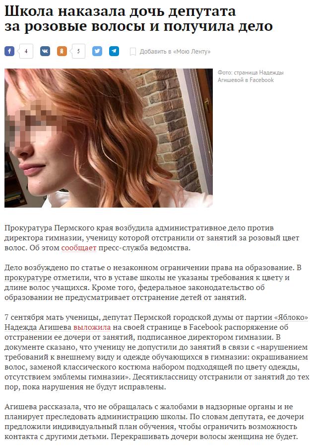 Продолжение истории про розовые волосы Школа, Волосы, Отстранение, Прокуратура, Пермь