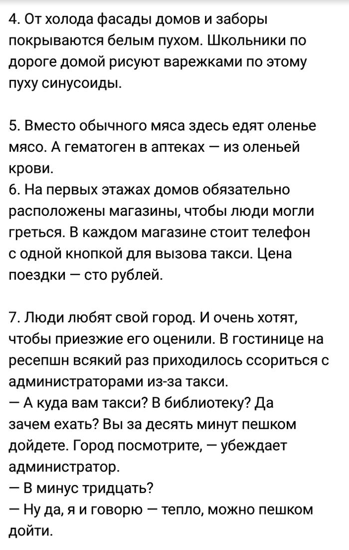 Жизнь в Норильске глазами московского репортёра. Норильск, Жить здорово, Профессия- репортёр, Длиннопост