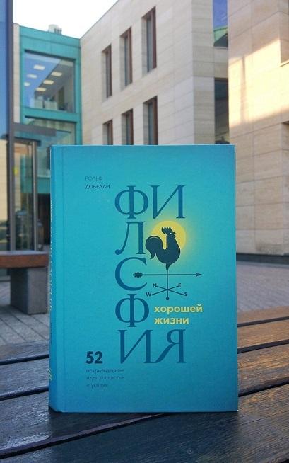 """""""Философия хорошей жизни"""" Что почитать?, Книги, Психология"""