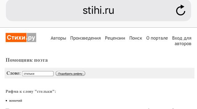 Палка-селёдка Палка селедка, Стихи, Рифма