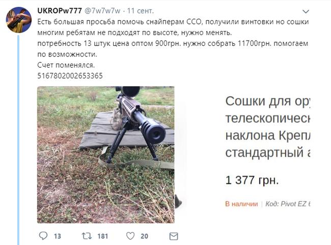 Сильнейшая армия на континенте Украина, ССО, АТО, Twitter, Политика, ВСУ, Донбасс
